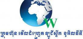 New Members in Cambodia - World Freight Logistics